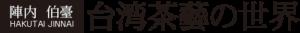 台湾茶、台湾烏龍茶専門店、台湾茶葉、通信販売