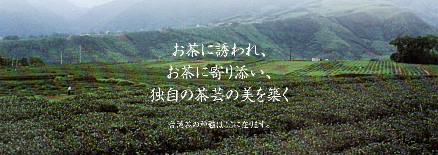 台湾茶、烏龍茶、台湾茶葉、通信販売
